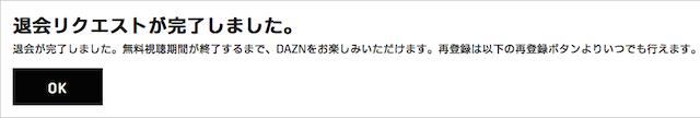 DAZN(ダゾーン)の解約・退会完了