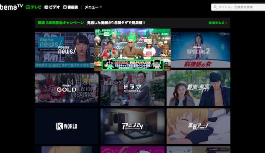 AbemaTVを海外から視聴する方法【簡単】