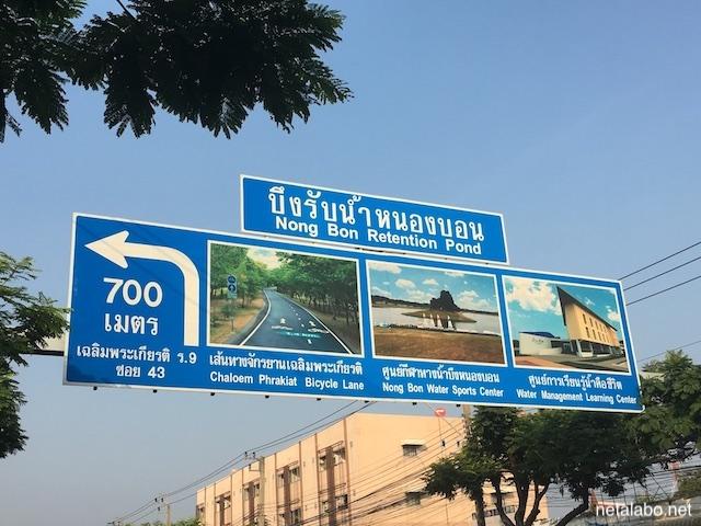 バンコク・ノンボン公園への標識