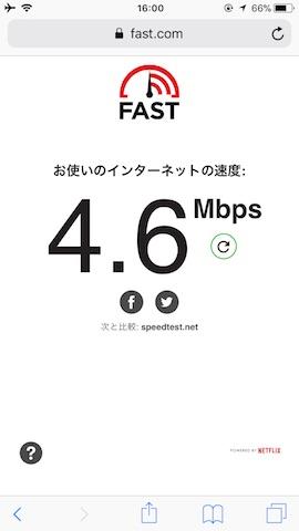 ホーチミンの空港のフリーWi-Fiのスピード