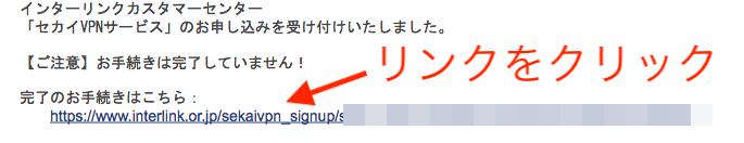 インターリンク社から届いたメール