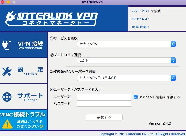 セカイVPNのINTERLINK VPNコネクトマネージャー