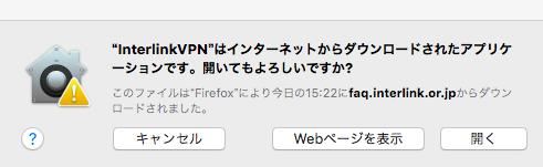 INTERLINK VPNのアプリケーションを開く