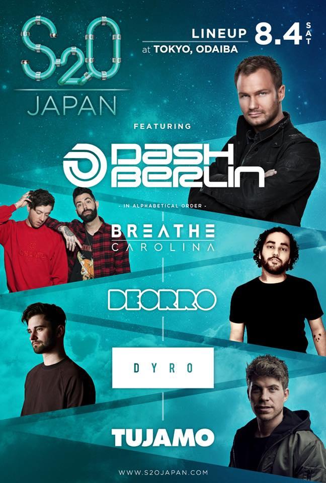 S2O JAPAN 2018 8月4日のラインナップ