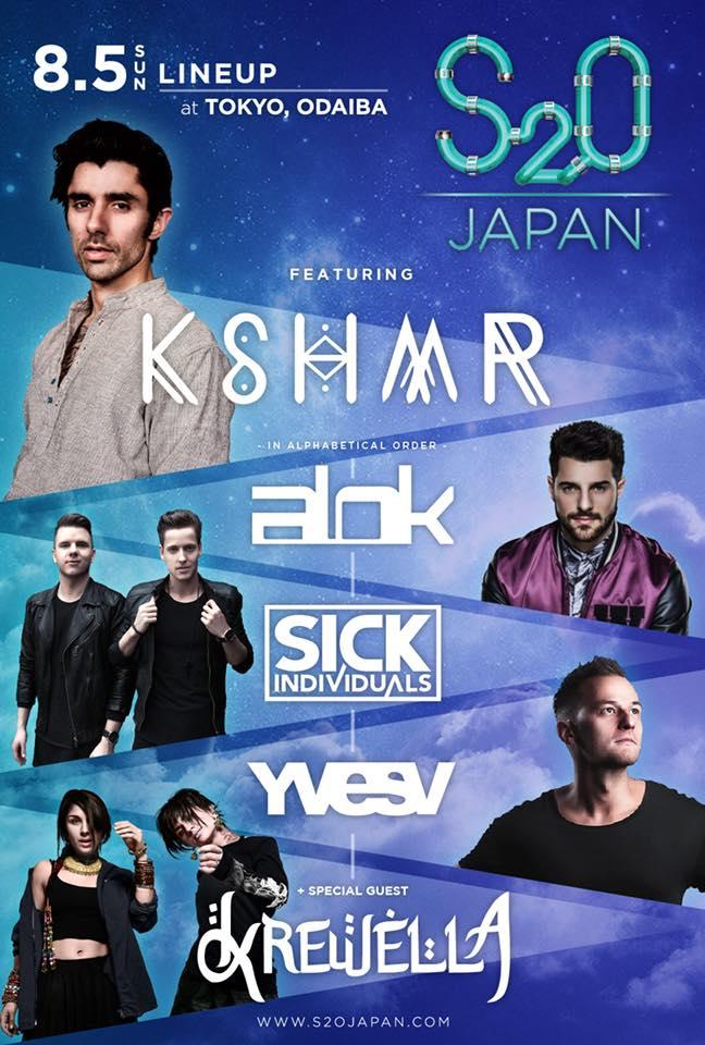 S2O JAPAN 2018 8月5日のラインナップ