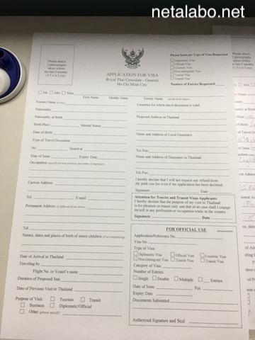 タイのビザ申請用紙