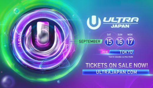 【ULTRA JAPAN 2018】早割チケット販売開始!日程・開催場所を公開!