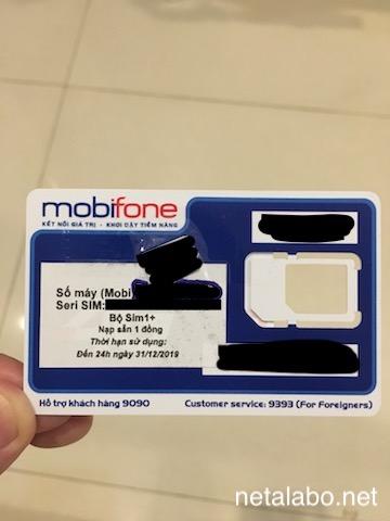 ベトナムのSIMカード「mobifone」