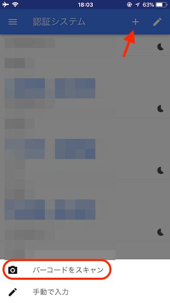 Google Authenticatorで二段階認証のQRコードを読みとる