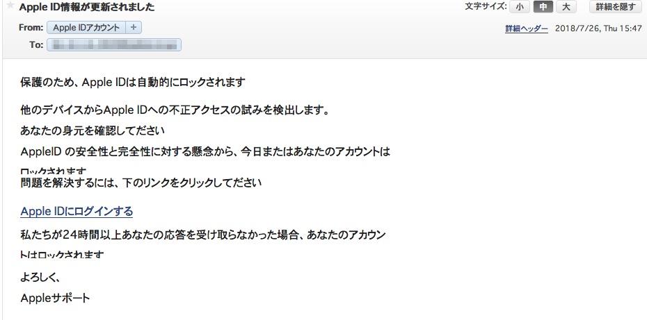 「Apple ID情報が更新されました」というフィッシングメール