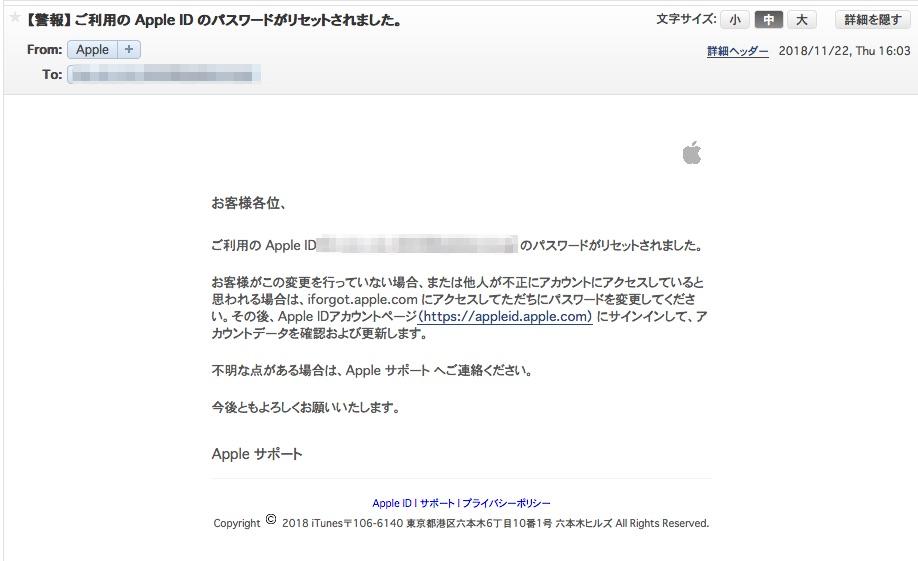 【警報】 ご利用の Apple ID のパスワードがリセットされました。