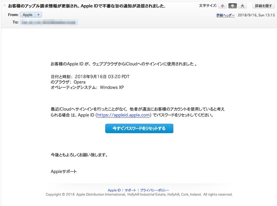 Appleを装ったフィッシングメール