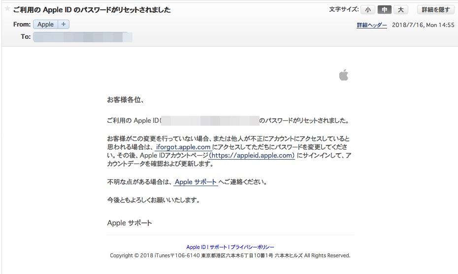 アップルを装ったフィッシングメール