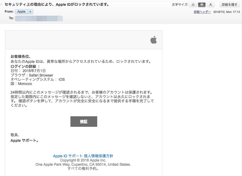 アップルに偽装したフィッシングメール アカウントロック!