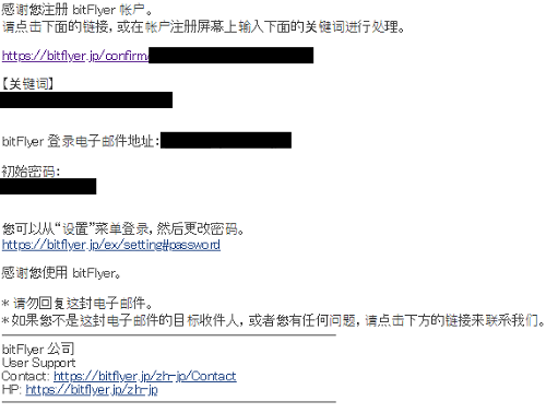 bitFlyerから届いた不審な中国語のメール