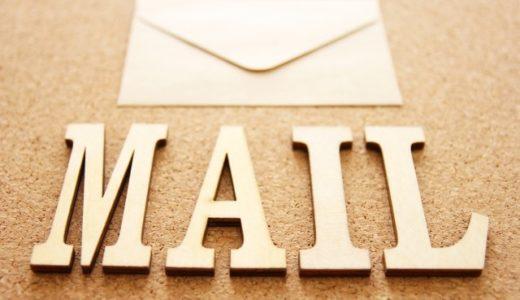 メールアドレスが流出したか確認する方法【原因と対策からハナタカで紹介された方法も解説】