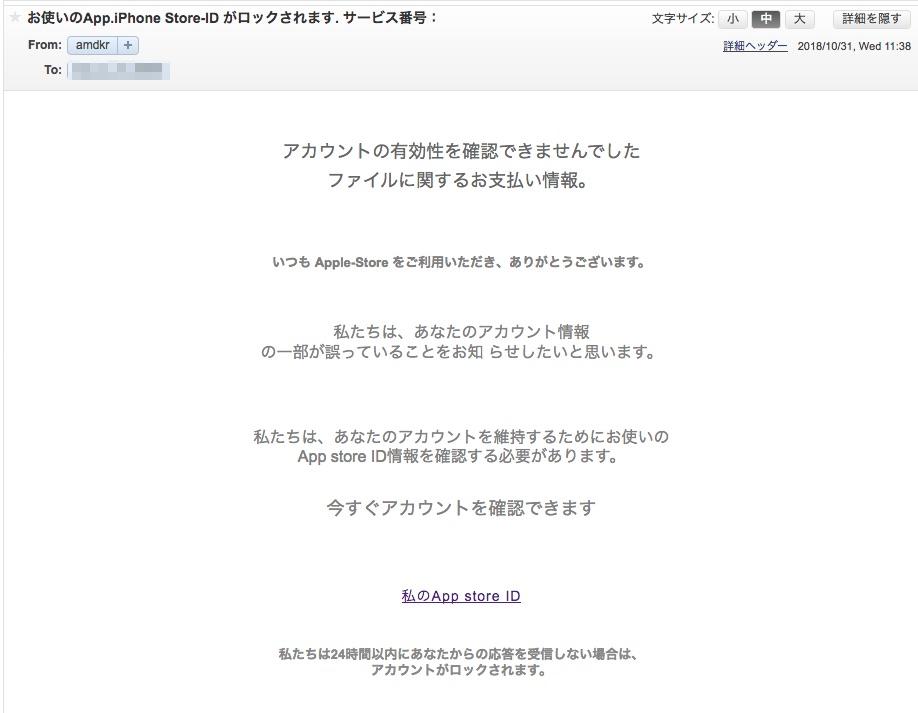 お使いのApp.iPhone Store-ID がロックされます【アップルを装ったフィッシングメール】