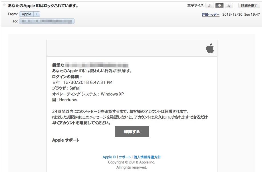 Appleを装ったフィッシングメール :あなたのApple IDはロックされています。