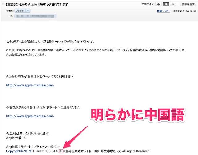 【重要】ご利用の Apple IDがロックされています