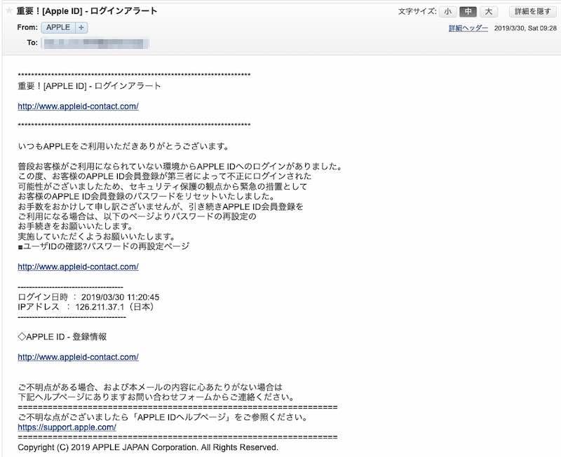 重要![Apple ID] - ログインアラート