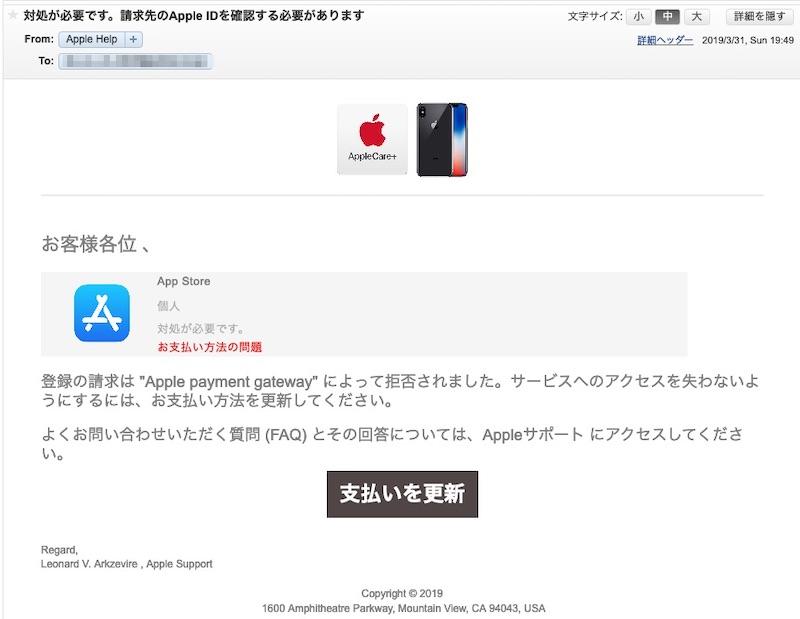対処が必要です。請求先のApple IDを確認する必要があります