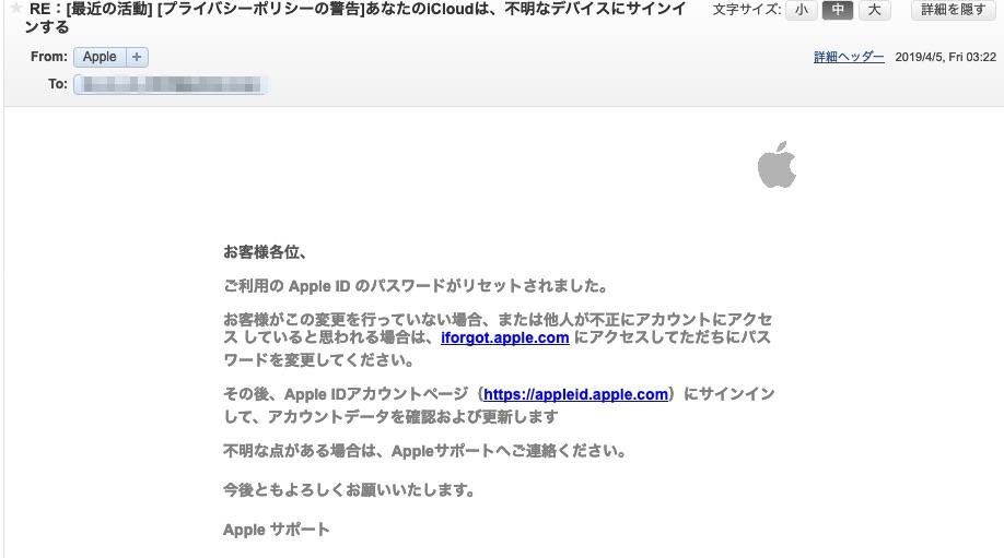 RE:[最近の活動] [プライバシーポリシーの警告]あなたのiCloudは、不明なデバイスにサインインする