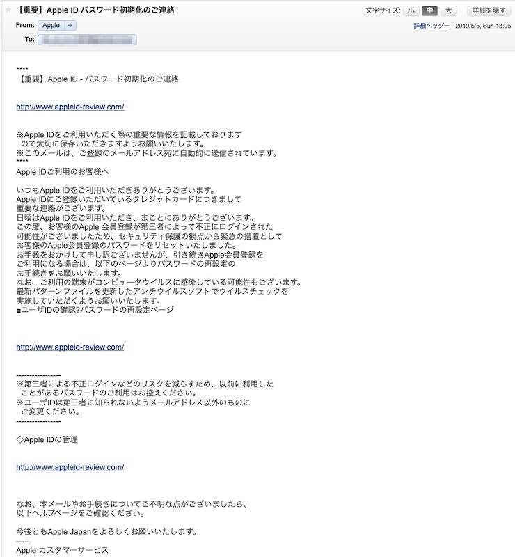 【重要】Apple ID パスワード初期化のご連絡