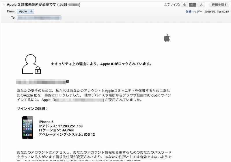 ApplelD 請求先住所が必要です ( #e59-xxxxx )