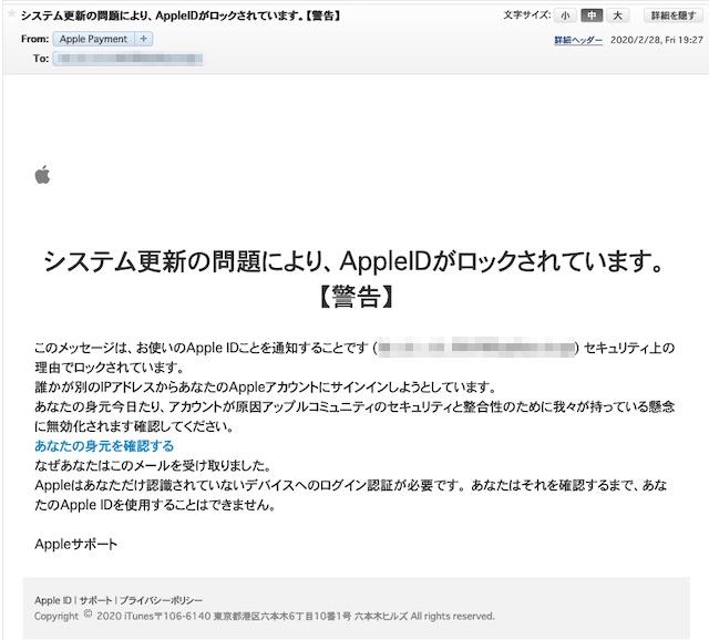 システム更新の問題により、AppleIDがロックされています。【警告】