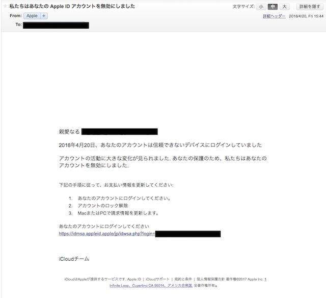 Apple(アップル)を装ったフィッシングメール