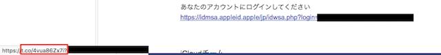 フィッシングメールのリンク先URL