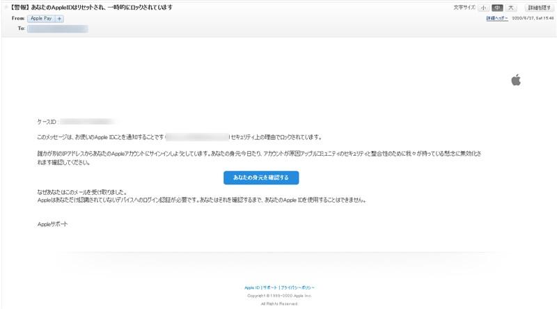 【警報】 あなたのAppleIDはリセットされ、一時的にロックされています