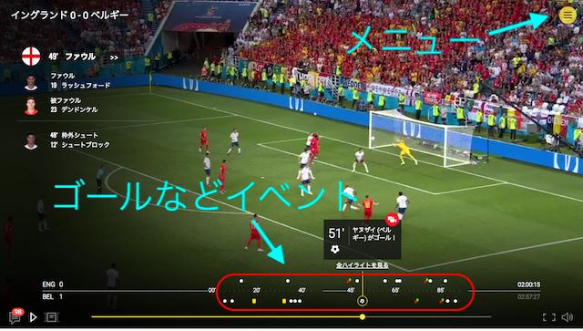 NHKのワールドカップ見逃し視聴のメニュー