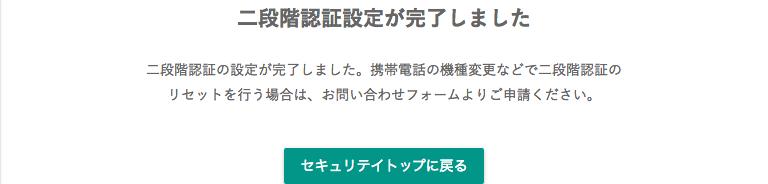 bitbank(ビットバンク)の2段階認証設定完了