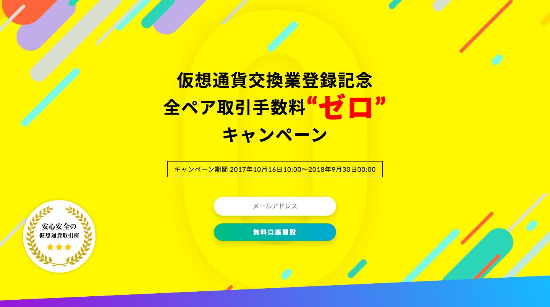 bitbank(ビットバンク)で無料アカウント開設