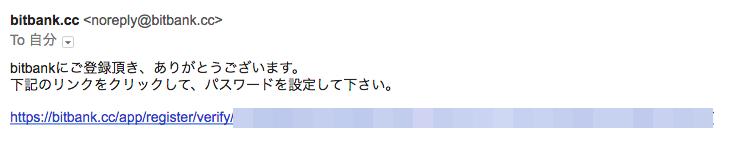 bitbank(ビットバンク)から届いたメール