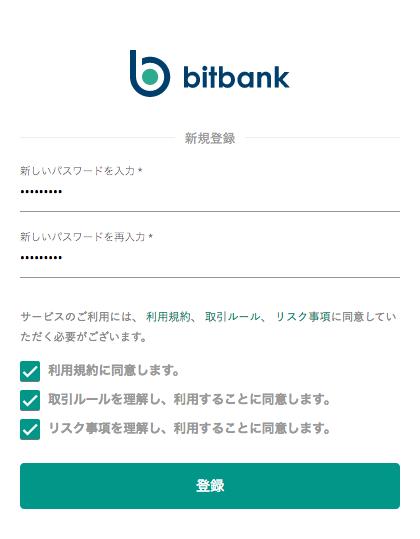 bitbank(ビットバンク)に新規登録