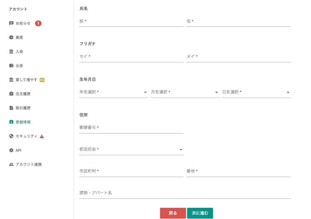bitbank(ビットバンク)に基本情報を登録していく