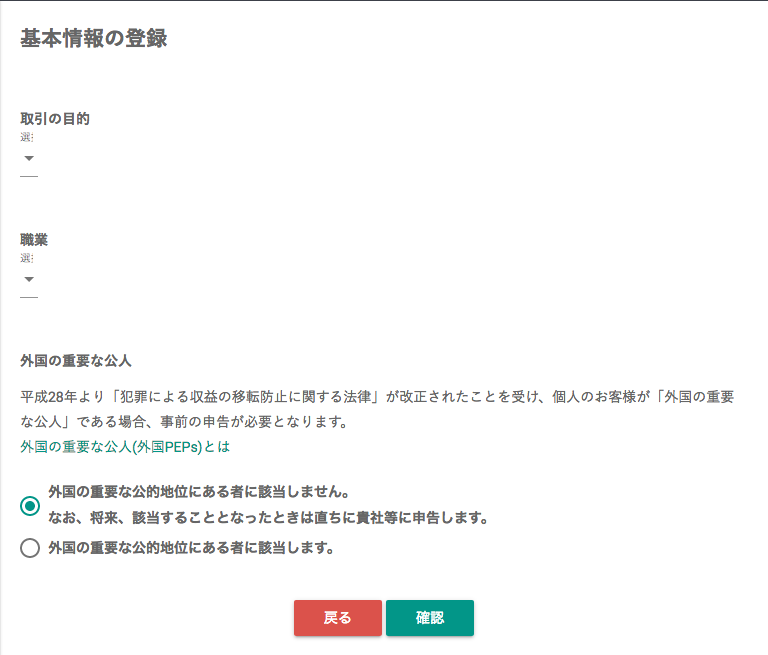 bitbank(ビットバンク)で取引目的の登録