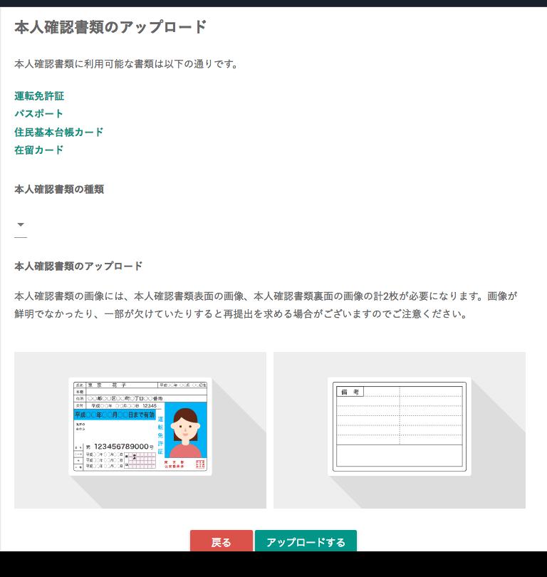 bitbank(ビットバンク)で本人確認書類のアップロード