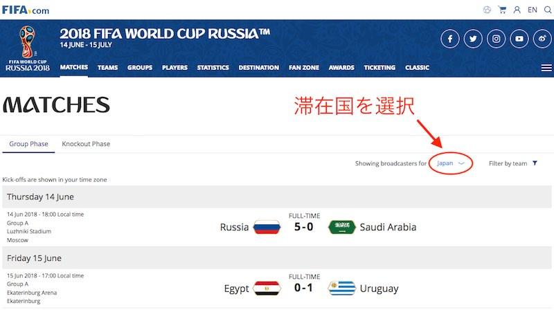 FIFAのサイトでワールドカップの試合日程を調べる