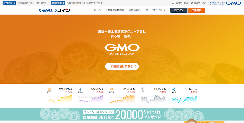 GMOコインで無料口座開設