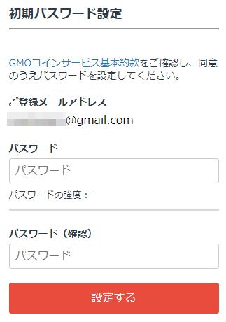 GMOコインのパスワード を設定