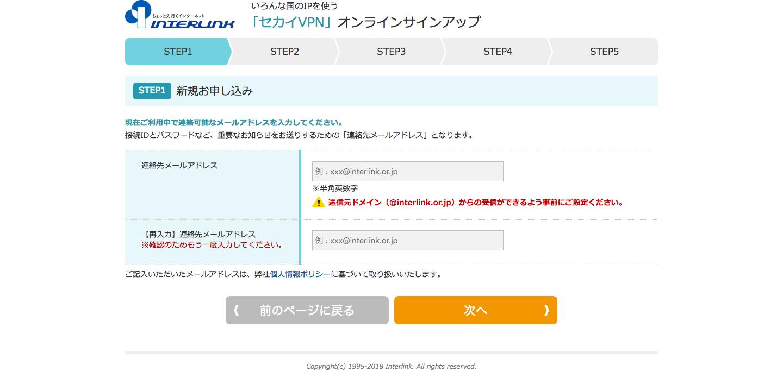 インターリンク社のセカイVPNにメールアドレスを登録