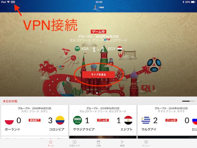 NHK2018FIFAワールドカップをVPN接続で起動