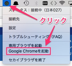 セカイブラウザからGoogle Chromeを起動する