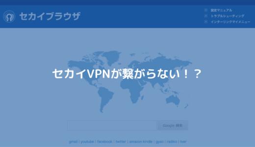 セカイVPNが繋がらない? huluやU-NEXT、Netflixが見れないときの対処法