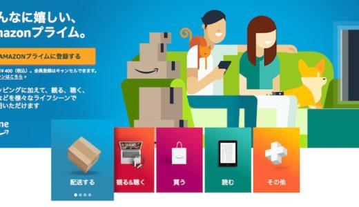 Amazonプライムとは何か?メリット・デメリットや年会費を徹底解説