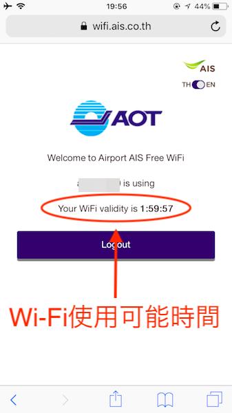 スワンナプーム国際空港のフリーWi-Fiに接続完了