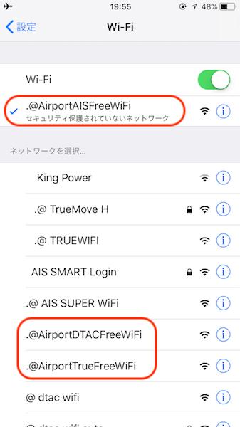 スワンナプーム国際空港のフリーWi-Fiを選択